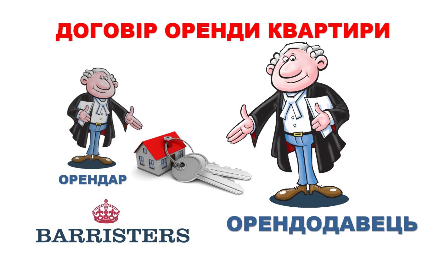 ДОГОВІР ОРЕНДИ КВАРТИРИ В ІНТЕРЕСАХ ВЛАСНИКА: КОНСУЛЬТАЦІЯ ЮРИСТА